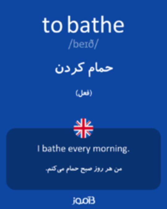تصویر to bathe - دیکشنری انگلیسی بیاموز