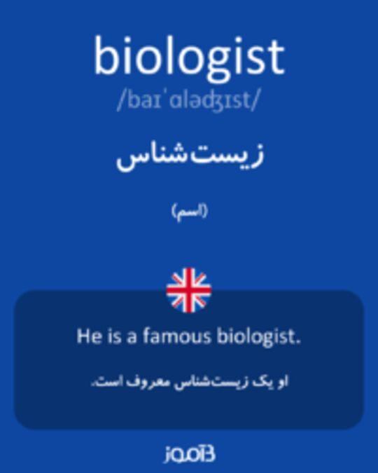 تصویر biologist - دیکشنری انگلیسی بیاموز