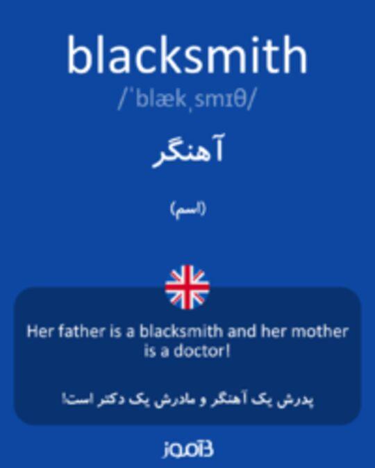 تصویر blacksmith - دیکشنری انگلیسی بیاموز