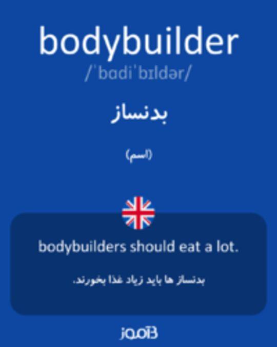 تصویر bodybuilder - دیکشنری انگلیسی بیاموز
