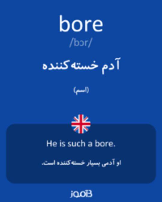 تصویر bore - دیکشنری انگلیسی بیاموز
