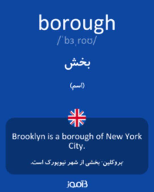 تصویر borough - دیکشنری انگلیسی بیاموز