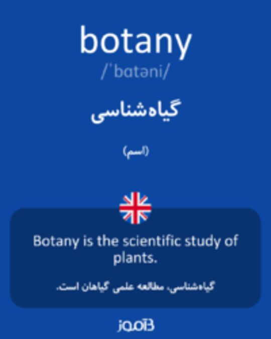 تصویر botany - دیکشنری انگلیسی بیاموز