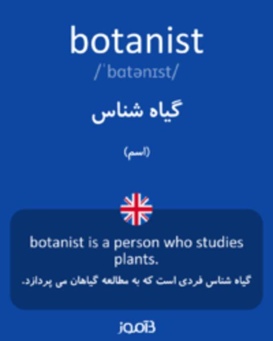 تصویر botanist - دیکشنری انگلیسی بیاموز