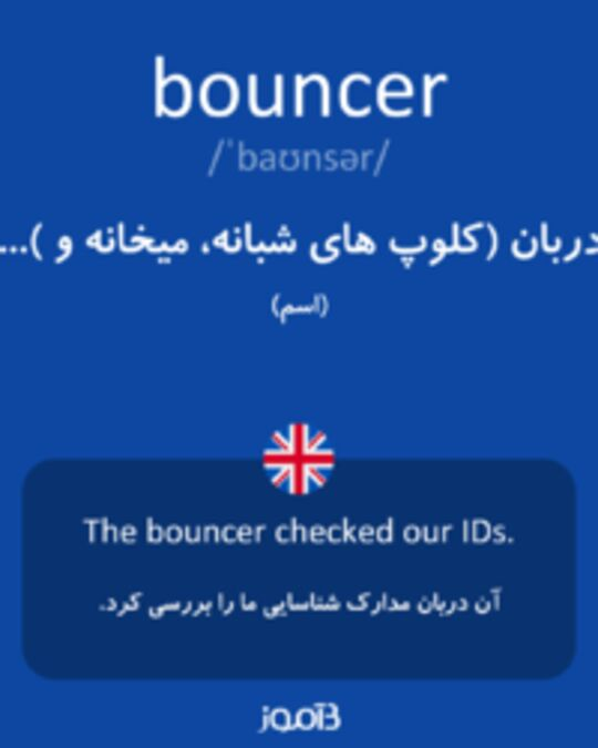 تصویر bouncer - دیکشنری انگلیسی بیاموز