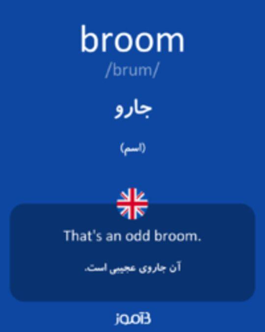 تصویر broom - دیکشنری انگلیسی بیاموز