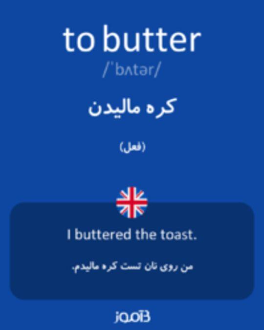تصویر to butter - دیکشنری انگلیسی بیاموز