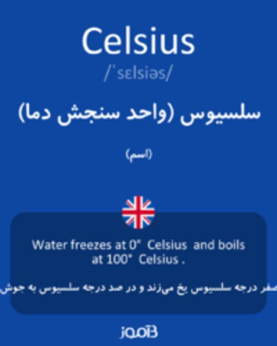 تصویر Celsius - دیکشنری انگلیسی بیاموز