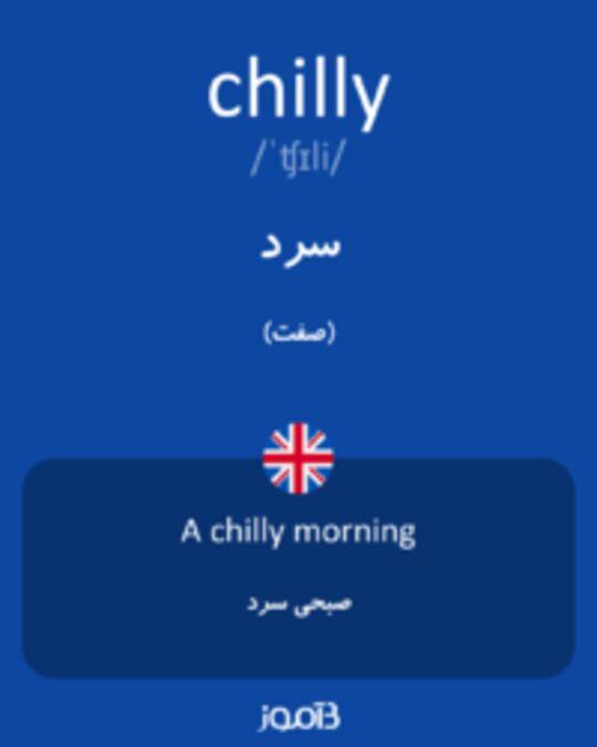 تصویر chilly - دیکشنری انگلیسی بیاموز