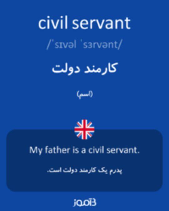 تصویر civil servant - دیکشنری انگلیسی بیاموز