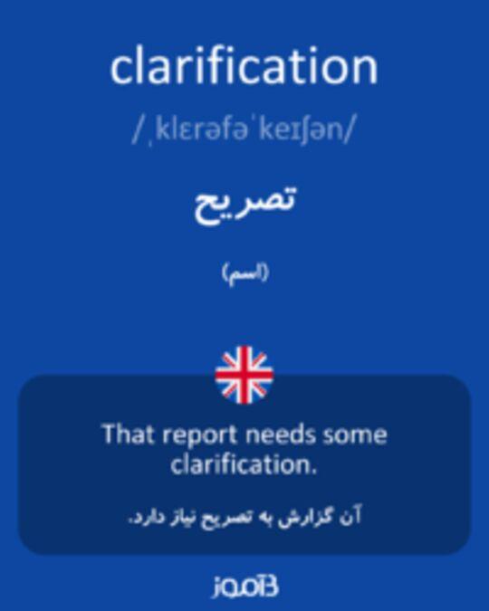 تصویر clarification - دیکشنری انگلیسی بیاموز