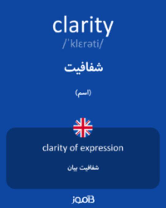 تصویر clarity - دیکشنری انگلیسی بیاموز