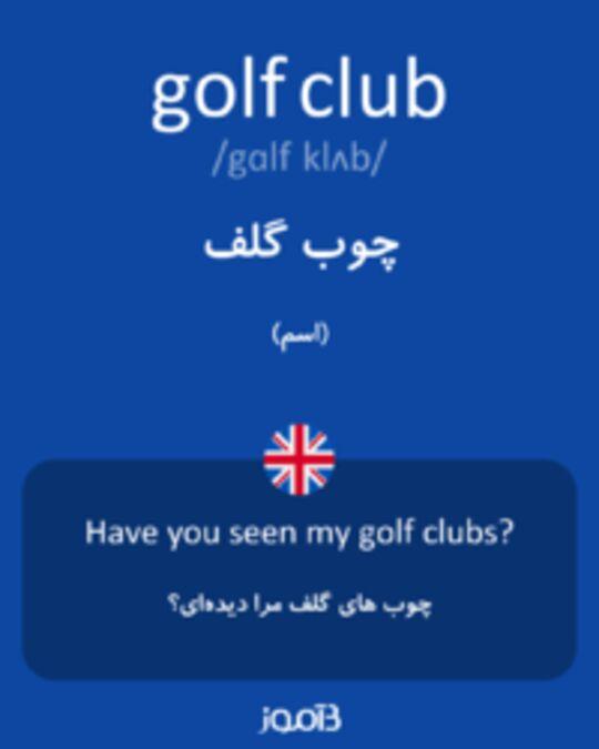تصویر golf club - دیکشنری انگلیسی بیاموز