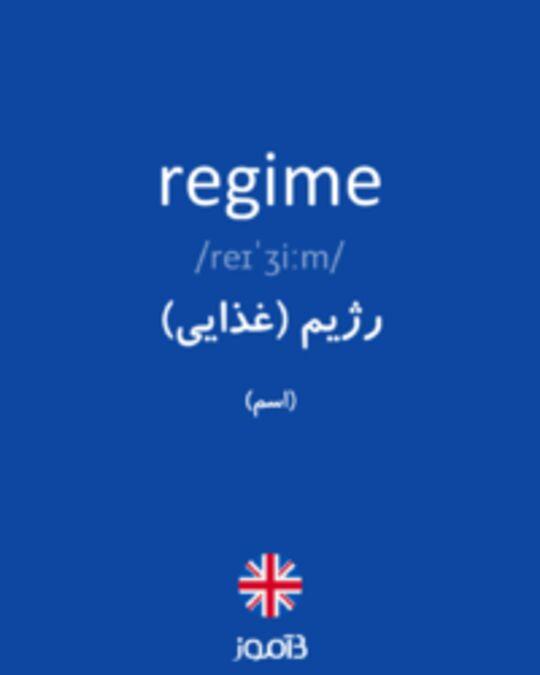 تصویر regime - دیکشنری انگلیسی بیاموز