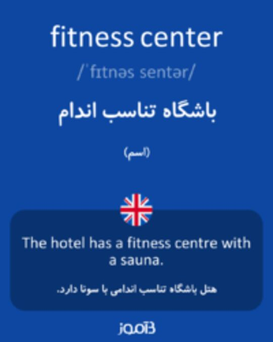 تصویر fitness center - دیکشنری انگلیسی بیاموز