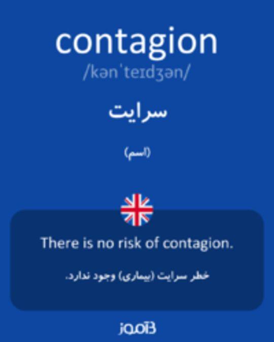 تصویر contagion - دیکشنری انگلیسی بیاموز