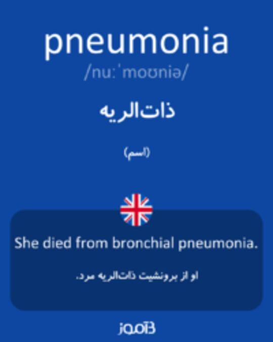 تصویر pneumonia - دیکشنری انگلیسی بیاموز