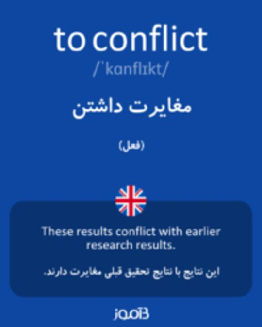 تصویر to conflict - دیکشنری انگلیسی بیاموز