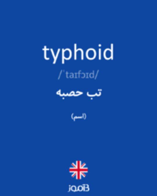 تصویر typhoid - دیکشنری انگلیسی بیاموز