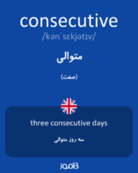 تصویر consecutive - دیکشنری انگلیسی بیاموز