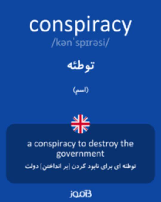 تصویر conspiracy - دیکشنری انگلیسی بیاموز