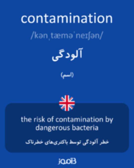 تصویر contamination - دیکشنری انگلیسی بیاموز