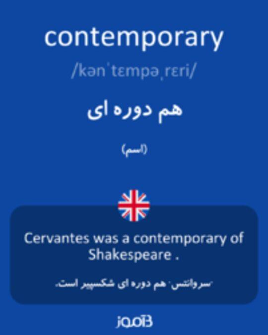تصویر contemporary - دیکشنری انگلیسی بیاموز