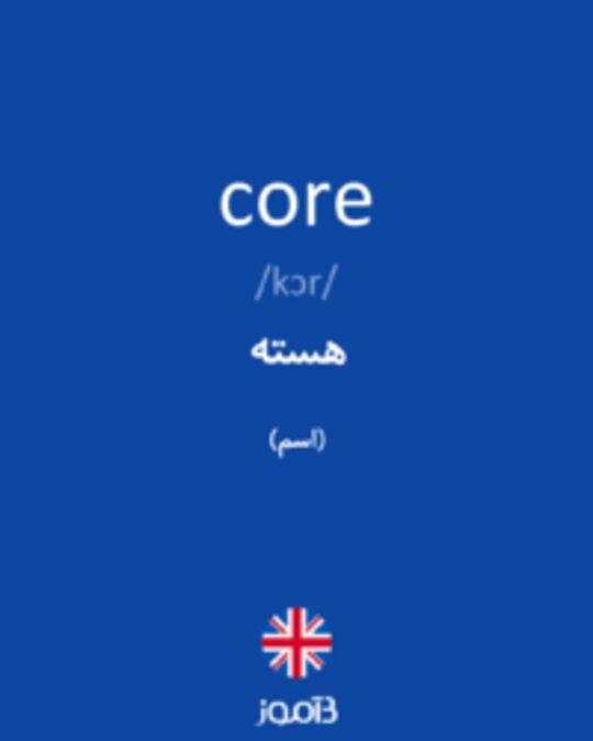 تصویر core - دیکشنری انگلیسی بیاموز