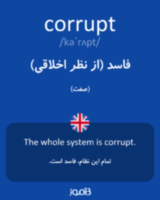 تصویر corrupt - دیکشنری انگلیسی بیاموز