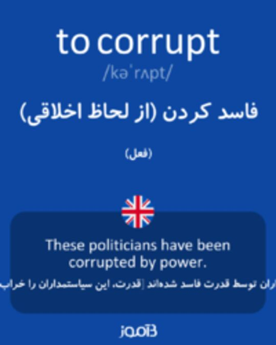تصویر to corrupt - دیکشنری انگلیسی بیاموز