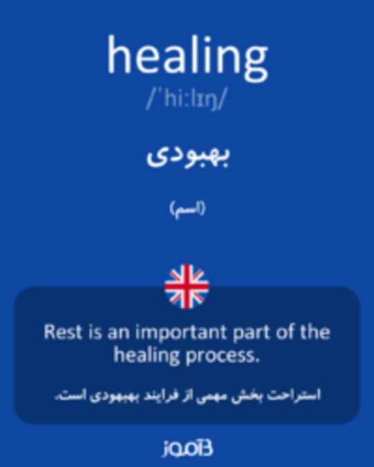 تصویر healing - دیکشنری انگلیسی بیاموز