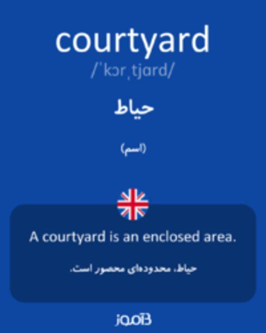 تصویر courtyard - دیکشنری انگلیسی بیاموز