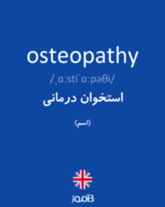 تصویر osteopathy - دیکشنری انگلیسی بیاموز