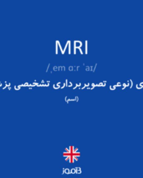 تصویر MRI - دیکشنری انگلیسی بیاموز