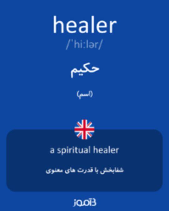 تصویر healer - دیکشنری انگلیسی بیاموز