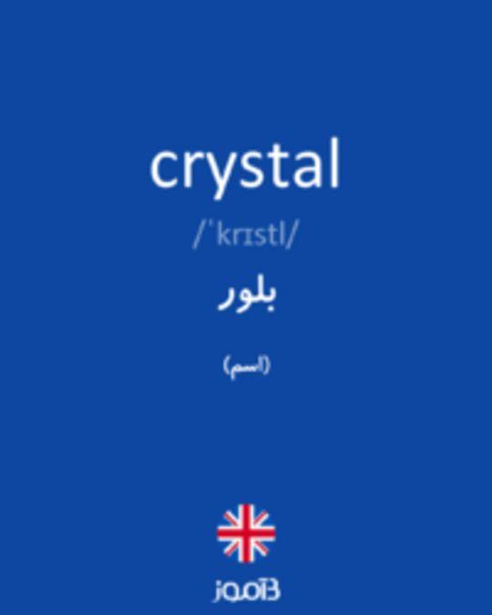 تصویر crystal - دیکشنری انگلیسی بیاموز