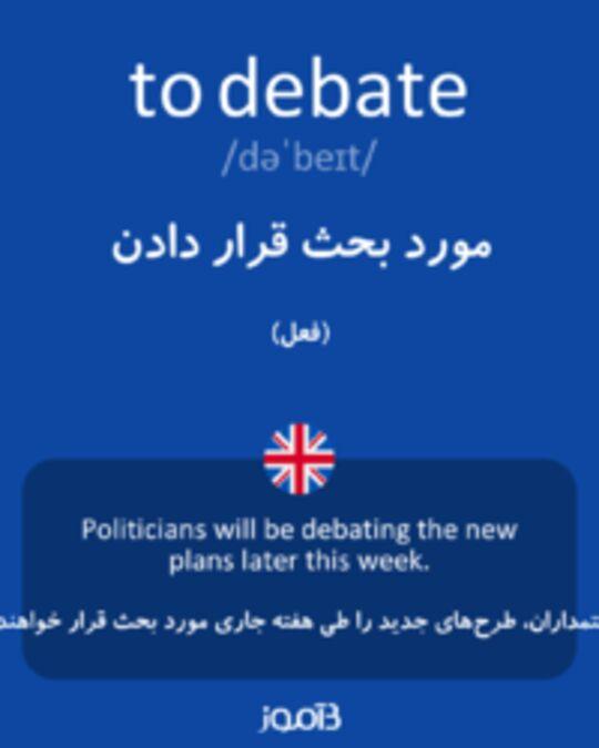 تصویر to debate - دیکشنری انگلیسی بیاموز