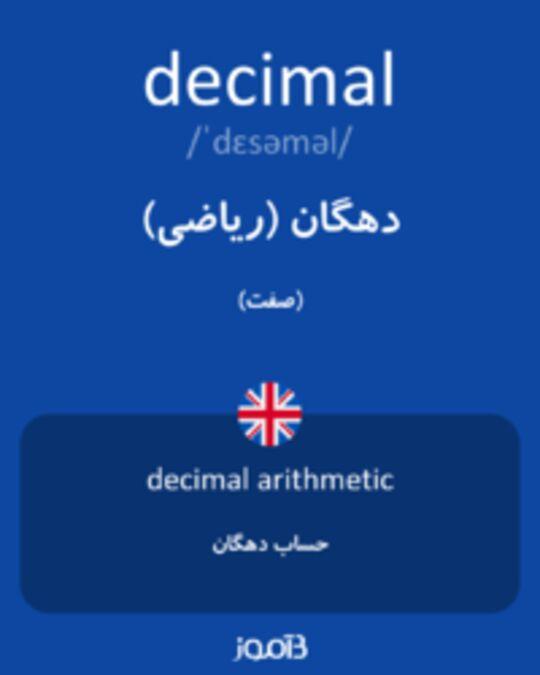 تصویر decimal - دیکشنری انگلیسی بیاموز