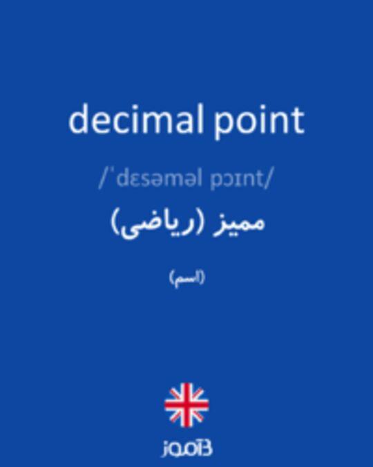 تصویر decimal point - دیکشنری انگلیسی بیاموز