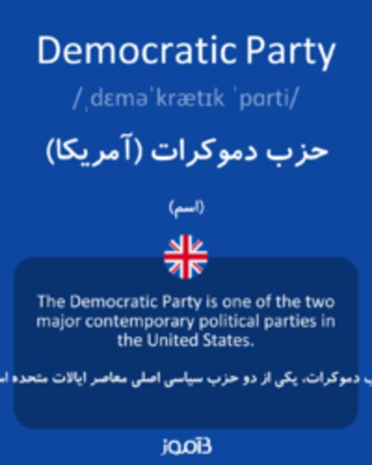 تصویر Democratic Party - دیکشنری انگلیسی بیاموز