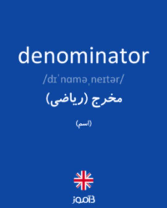 تصویر denominator - دیکشنری انگلیسی بیاموز