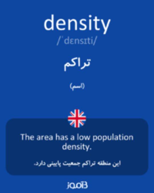 تصویر density - دیکشنری انگلیسی بیاموز