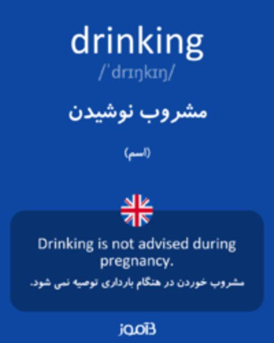 تصویر drinking - دیکشنری انگلیسی بیاموز