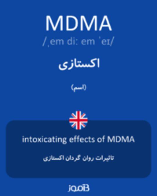 تصویر MDMA - دیکشنری انگلیسی بیاموز