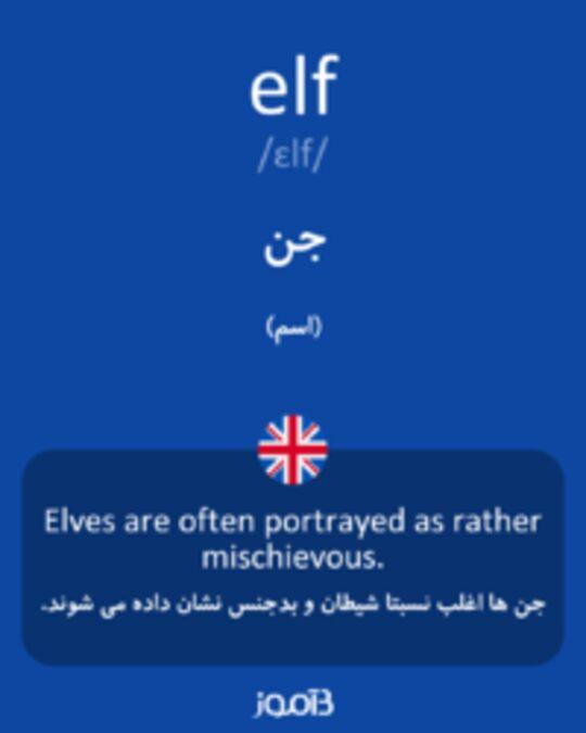 تصویر elf - دیکشنری انگلیسی بیاموز