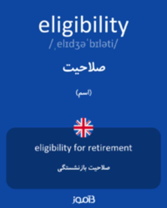 تصویر eligibility - دیکشنری انگلیسی بیاموز