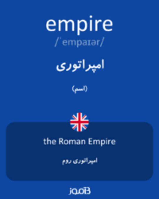 تصویر empire - دیکشنری انگلیسی بیاموز