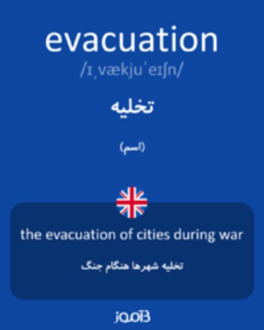 تصویر evacuation - دیکشنری انگلیسی بیاموز