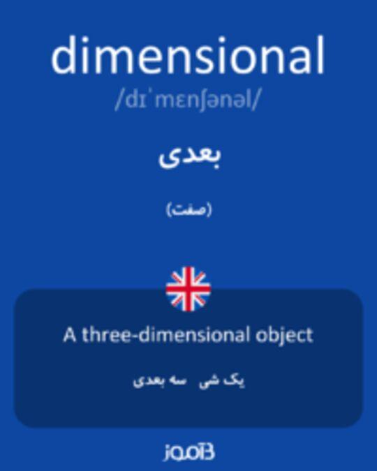 تصویر dimensional - دیکشنری انگلیسی بیاموز
