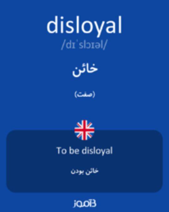 تصویر disloyal - دیکشنری انگلیسی بیاموز
